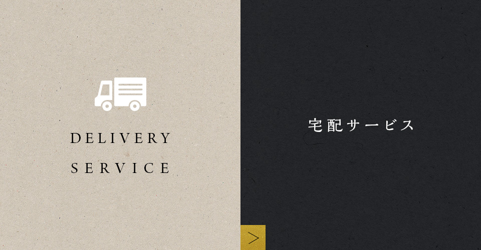 0:宅配サービス