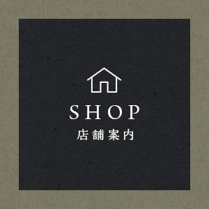 1:苦楽園本店